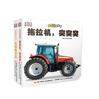 DK大眼睛洞洞书系列第二辑・工程车派队(2册套装)