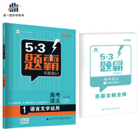 53高考 五三 高考语文 1语言文字运用 53题霸专题集训(2019版)曲一线科学备考