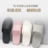【网易严选秋尚新 秒杀专区】男/女轻弹云朵家居拖鞋
