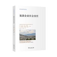 旅游企业社会责任(当代旅游研究译丛)商务印书馆