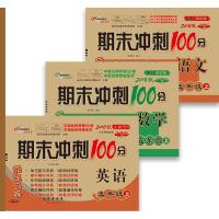期末冲刺100分完全试卷五年级上册套装 人教版语文+数学+英语18秋(RJ课标版)