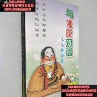 【二手旧书9成新】与佛陀对话 永生的白象9787801231307