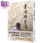 【中商原版】书法与生活 港台原版 侯吉谅 商周出版