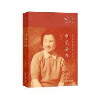 水流云在――张元济孙女的自述(增订版) 张珑著 商务印书馆