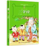 三字经 (新课标名著小书坊 彩绘注音版新版)
