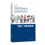 """麦肯锡季刊・""""双击""""中国消费者"""