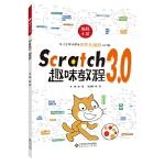 编程小屋 Scratch 3 趣味教程