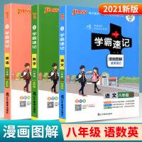 学霸速记八年级语文+数学+英语全彩版2021新版