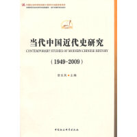 当代中国近代史研究(1949-2009)(学科发展报告・当代中国学术史系列)创新工程