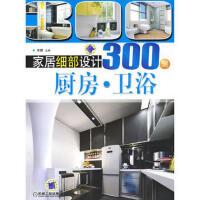 【二手旧书9成新】家居细部设计300例:厨房 卫浴李娜9787111282044机械工业出版社