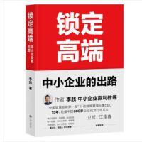 锁定高端:中小企业的出路(中国600家龙头企业实战验证的方法论,卫哲、江南春作序)