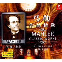 马勒作品精选(2黑胶CD)
