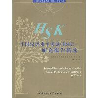 中国汉语水平考试(HSK)研究报告精选