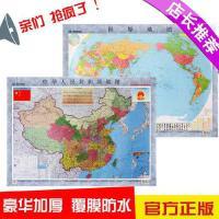 2018全新版挂图划算套装中国地图+世界地图2件套装1.05*0.75米横图挂图加厚纸质 双层覆膜中国 办公室学生寝室