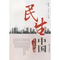 民生中国 雷国珍,肖万春 湖南人民出版社