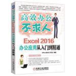 Excel 2016办公应用从入门到精通 Office培训工作室 机械工业出版社【新华书店 品质保证】