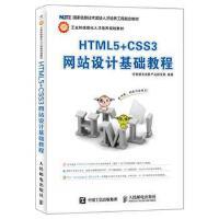 【正版二手书9成新左右】HTML5+CSS3网站设计基础教程9787115410641