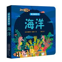 《捉迷藏系列-海洋》商务印书馆童书馆