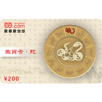当当生肖卡-蛇200元【收藏卡】
