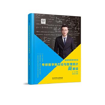 杨超考研数学概率论与数理统计超解读