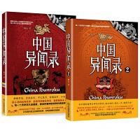 中国异闻录1+2(全两册)