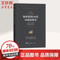 如何找到100倍回报的股票 基于365只100倍股的研究成果 中国青年出版社