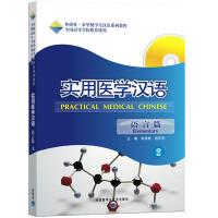实用医学汉语(2)(语言篇)(配MP3)――医学汉语首选教材,全国高等学校推荐使用