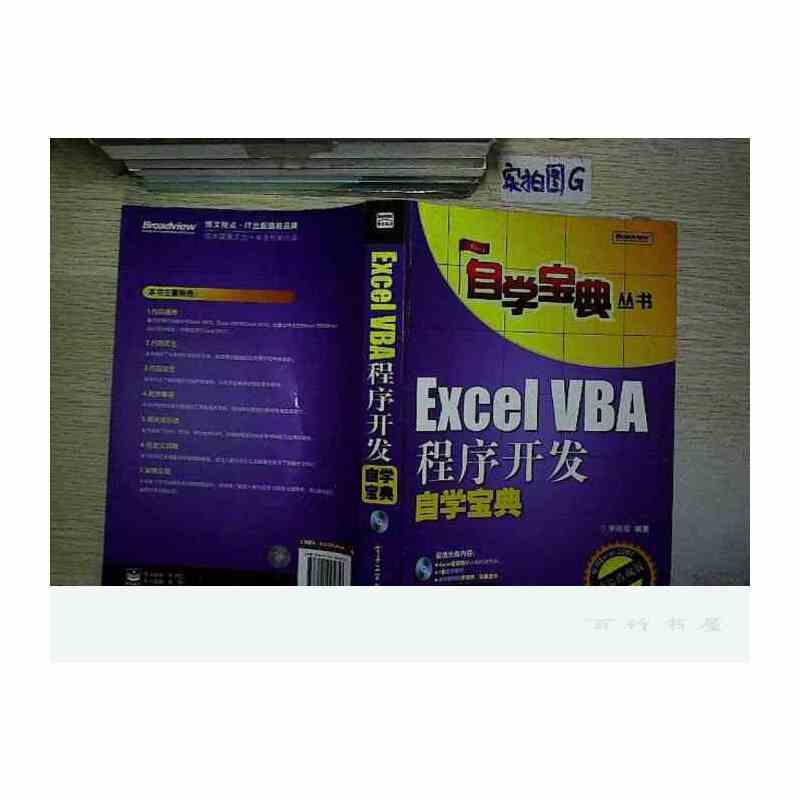 [二手书旧书9成新l]Excel VBA程序开发自学宝典 附盘 /罗刚君 著 电子工业出版社