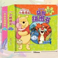 2册 迪士尼益智拼图书.小熊维尼 小公主苏菲亚 3-6-7-9岁宝宝拼图幼儿智力开发 宝宝早教益智力玩具书 玩具总动员