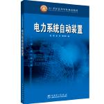 21世纪高等学校规划教材 电力系统自动装置 张瑛 中国电力出版社