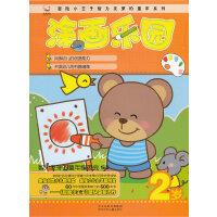 冒险小王子智力发芽的童年系列:涂画乐园 2岁