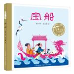 宝船(精)百年百部图画书经典书系 老舍创作于1961年的儿童文学作品,取材自江苏铜山民间故事