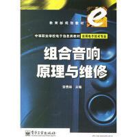 【二手旧书九成新】组合音响原理与维修宋贵林电子工业出版社9787505357204