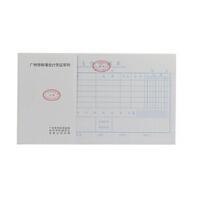 广州财政局监制财务票据收据front前通支付证明单 一叠十本 十本封胶装出售