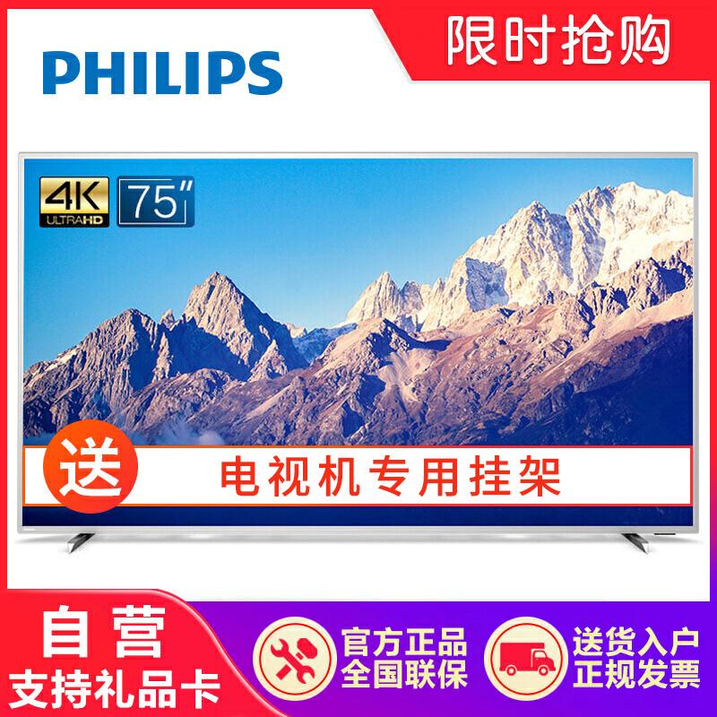 飞利浦(PHILIPS)75PUF7364/T3 75英寸 人工智能超大屏幕三边流光溢彩16G大内存4K超高清网络智能液晶电视机 全国联保,镇村可达,品质保证