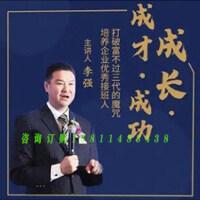 正版包票 成长 成才 成功 李强网络视频课程非DVD 中智4