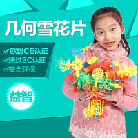 京奇几何雪花片 儿童益智玩具 塑料拼插积木 3岁以上宝宝