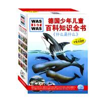 德国少年儿童百科知识全书:什么是什么套装3(平装全20册)