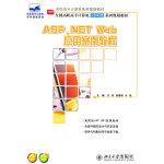 ASP.NET Web应用案例教程