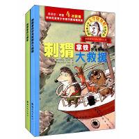 刺猬拿铁(全2册)