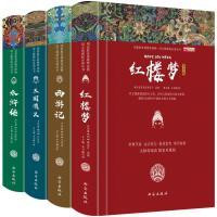 四大名著全4册 青少年版课外阅读书 白话文西游记水浒传红楼梦三国演义全套世界经典名著