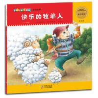 爆米花数学童话:快乐的牧羊人 (韩)尹贤贞 海豚出版社【新华书店 品质保证】