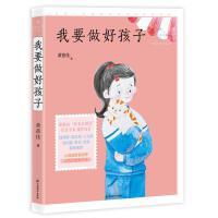全新正版图书 我要做好孩子 黄蓓佳 中国致公出版社 9787514513943青岛新华书店旗舰店