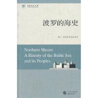 【二手旧书9成新】波罗的海史9787547306109(英)帕尔默东方出版中心