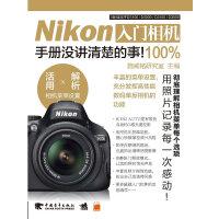 Nikon入门相机100%手册没讲清楚的事(数码单反、尼康、D3000、D3100、D5000、D5100、入门相机、
