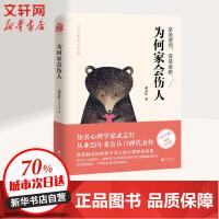 为何家会伤人 武志红代表作,百万畅销纪念版!中国家庭问题Di一书!深深触动和改变千万人心理疗愈经典!
