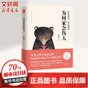 【武志红代表作】为何家会伤人 百万畅销纪念版!