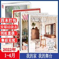 默认发8月 安邸AD杂志 2021年1/2/3/4/5/6/7/8月期刊 任选1本下单备注 潮流瑞丽家居时尚室内设计家居