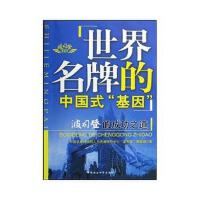 """【二手旧书9成新】世界的中国式""""基因""""波司登的成功之道中国社会科学院人力资源研究中心""""波司登""""课题组978750047"""