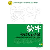 【旧书二手书9成新】蒙牛:经营人心之道 王源 9787802500297 中国言实出版社
